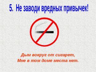 Дым вокруг от сигарет, Мне в том доме места нет.