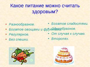 Какое питание можно считать здоровым? Разнообразное. Богатое овощами и фрукта