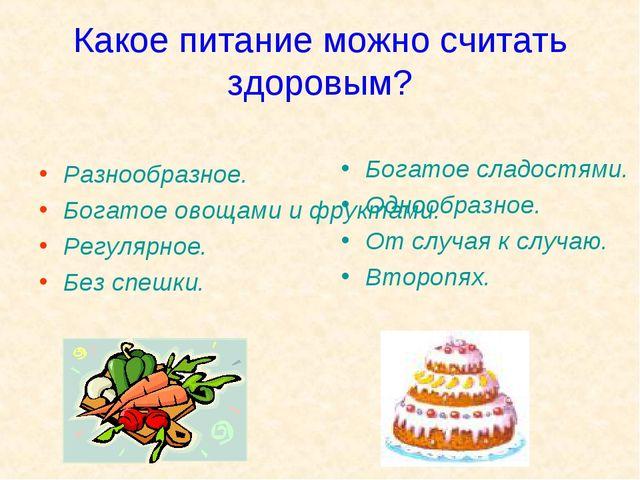 Какое питание можно считать здоровым? Разнообразное. Богатое овощами и фрукта...
