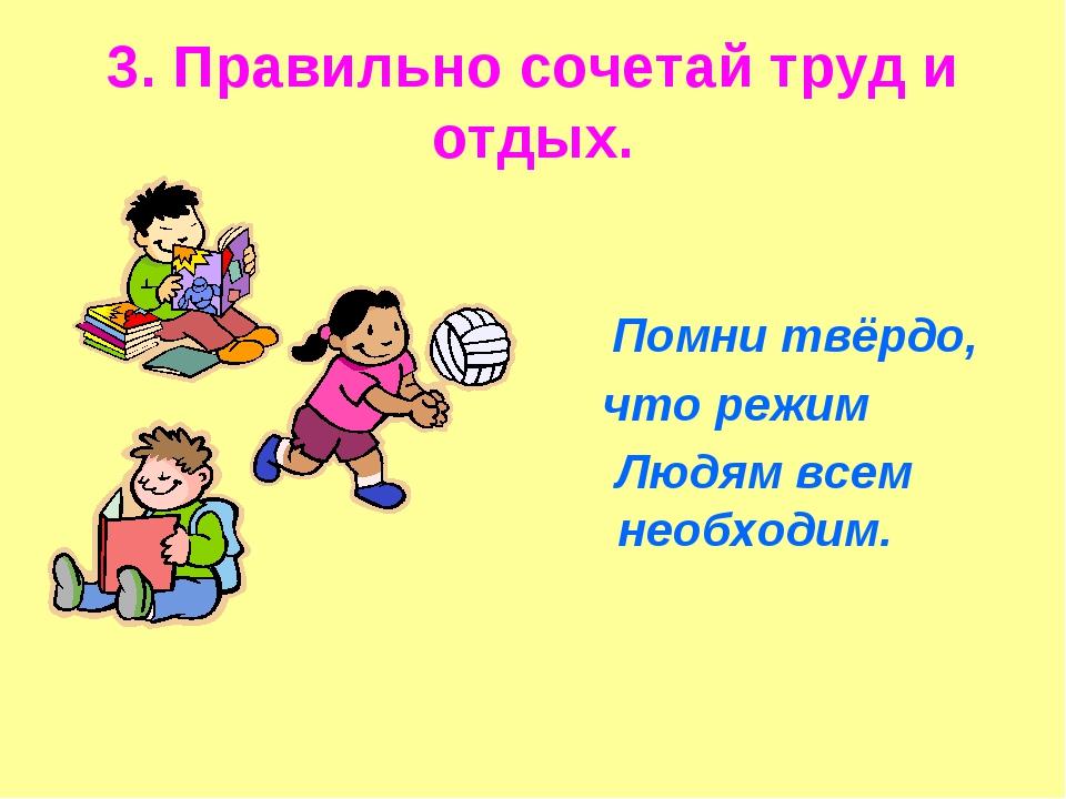 3. Правильно сочетай труд и отдых. Помни твёрдо, что режим Людям всем необход...