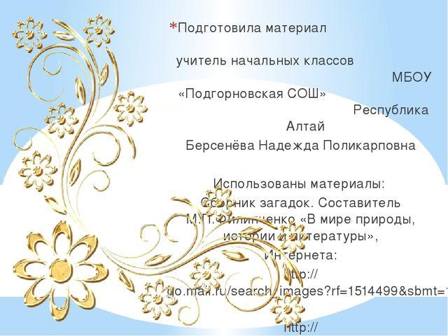 Подготовила материал учитель начальных классов МБОУ «Подгорновская СОШ» Респу...