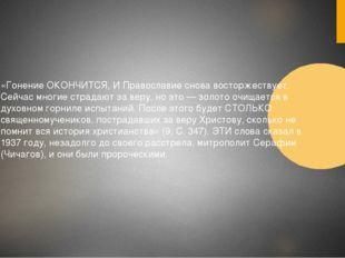 «Гонение ОКОНЧИТСЯ, И Православие снова восторжествует. Сейчас многие страда