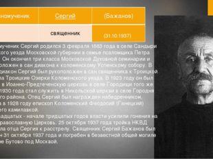 (31.10.1937) Священномученик Сергий родился 3 февраля 1883 года в селе Сандыр