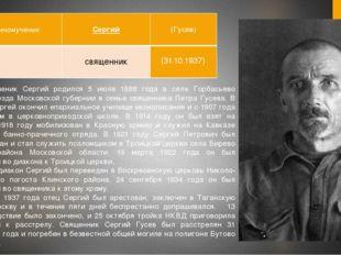 (31.10.1937) Священномученик Сергий родился 5 июля 1886 года в селе Горбасьев