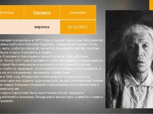 (31.10.1937) Мученица Елисавета родилась в 1877 году в городе Серпухове Моско