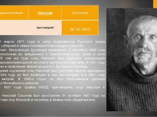 (31.10.1937) Родился 20 марта 1877 года в селе Андреевское Рузского уезда Мос