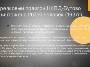 Стрелковый полигон НКВД-Бутово – уничтожено 20750 человек (1937г) АРХИЕРЕЙСК
