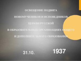 ОСВЕЩЕНИЕ ПОДВИГА НОВОМУЧЕНИКОВ И ИСПОВЕДНИКОВ ЦЕРКВИ РУССКОЙ В ОБРАЗОВАТЕЛЬН