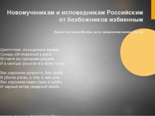Новомученикам и исповедникам Российским от безбожников избиенным Ирина Сергее
