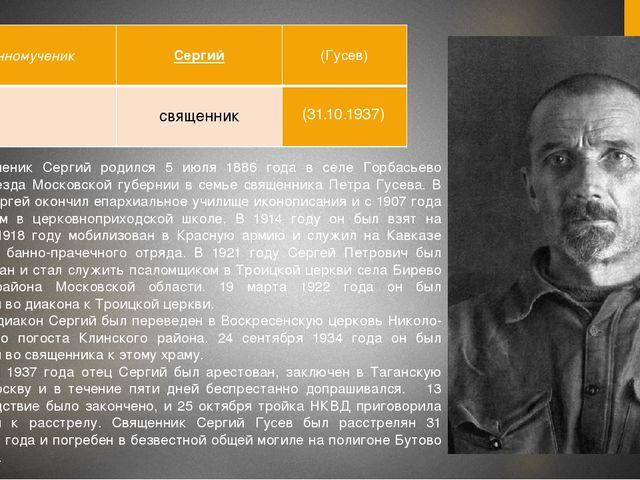 (31.10.1937) Священномученик Сергий родился 5 июля 1886 года в селе Горбасьев...