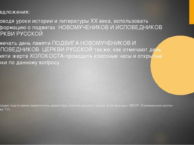 Презентацию подготовила заместитель директора, учитель русского языка и литер...