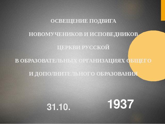 ОСВЕЩЕНИЕ ПОДВИГА НОВОМУЧЕНИКОВ И ИСПОВЕДНИКОВ ЦЕРКВИ РУССКОЙ В ОБРАЗОВАТЕЛЬН...