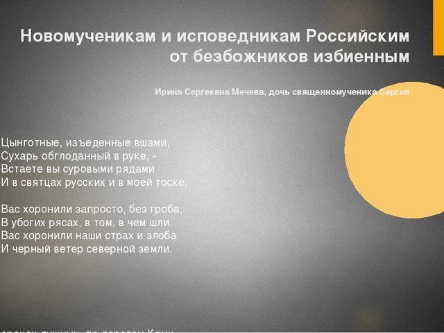 Новомученикам и исповедникам Российским от безбожников избиенным Ирина Сергее...