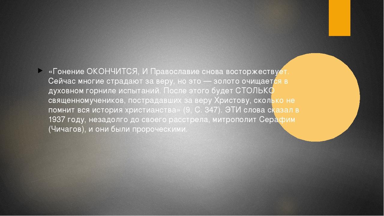 «Гонение ОКОНЧИТСЯ, И Православие снова восторжествует. Сейчас многие страда...