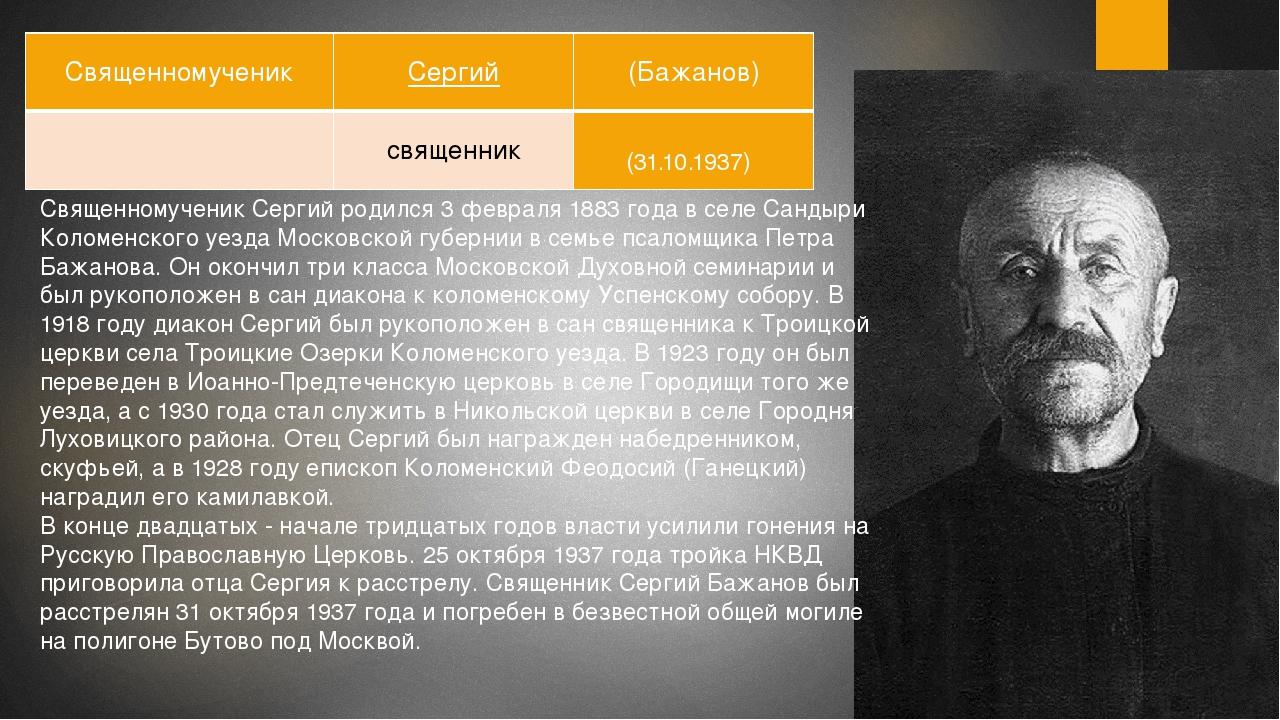 (31.10.1937) Священномученик Сергий родился 3 февраля 1883 года в селе Сандыр...