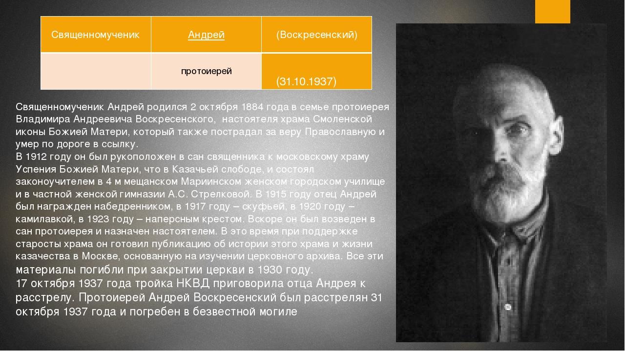 (31.10.1937) Священномученик Андрей родился 2 октября 1884 года в семье прото...