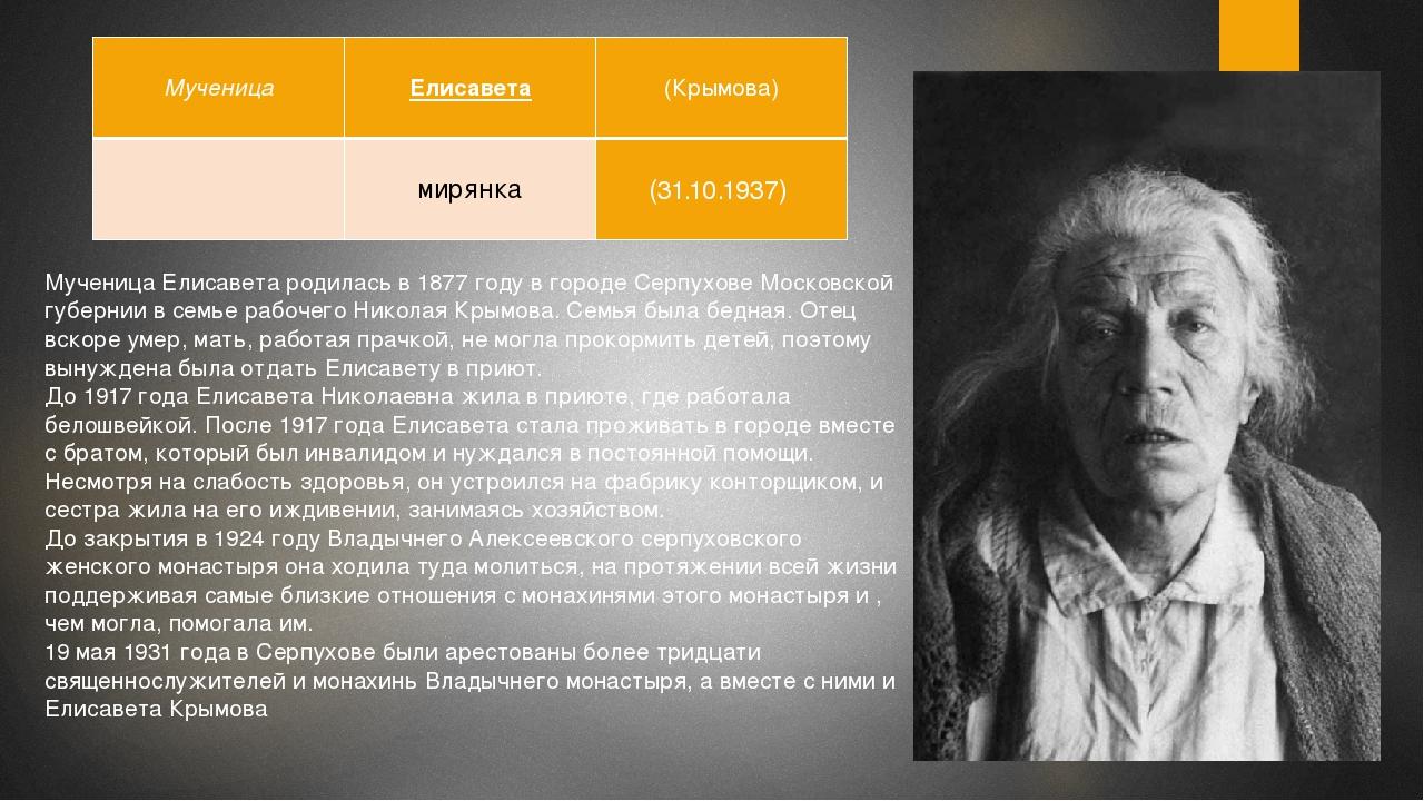 (31.10.1937) Мученица Елисавета родилась в 1877 году в городе Серпухове Моско...