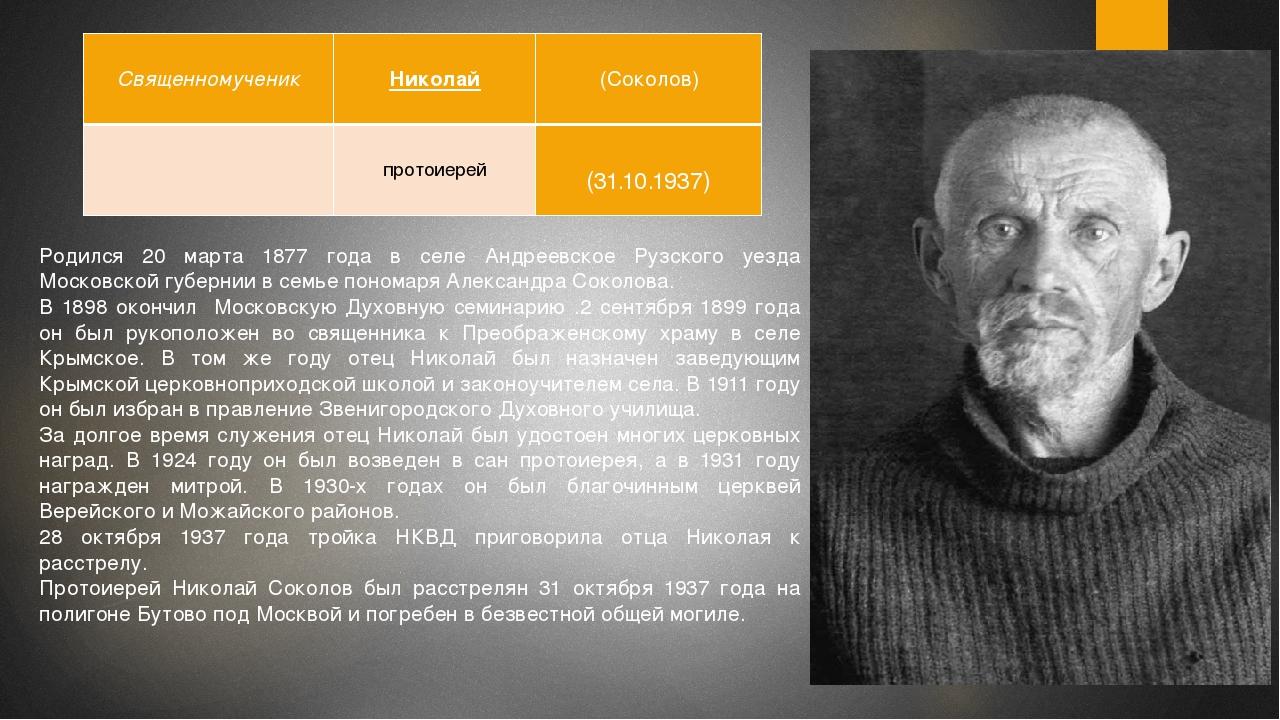 (31.10.1937) Родился 20 марта 1877 года в селе Андреевское Рузского уезда Мос...