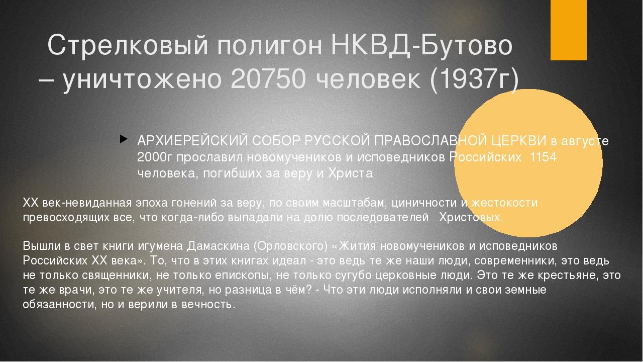 Стрелковый полигон НКВД-Бутово – уничтожено 20750 человек (1937г) АРХИЕРЕЙСК...