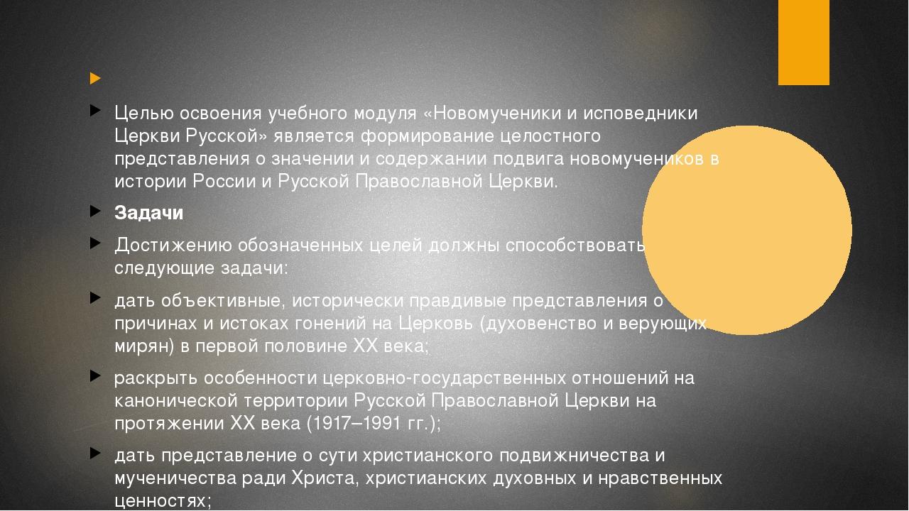 Целью освоения учебного модуля «Новомученики и исповедники Церкви Русской»...