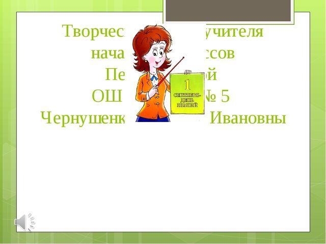 Творческий отчет учителя начальных классов Первомайской ОШ І – ІІІ ст. № 5 Че...