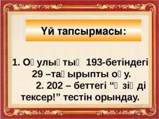 Бағалау Оқушылардың баға жиынтығын қорытындылау Жарайсыңдар!