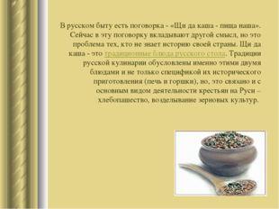 В русском быту есть поговорка - «Щи да каша - пища наша». Сейчас в эту погово