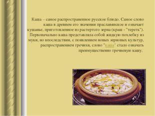 Каша – самое распространенное русское блюдо. Самое слово каша в древнем его з