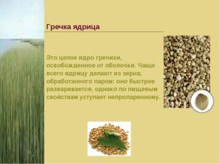 Гречка ядрица Это целое ядро гречихи, освобожденное от оболочки. Чаще всего я