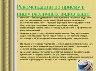 Рекомендации по приему в пищу различных видов каши Овсянка – одна из древнейш