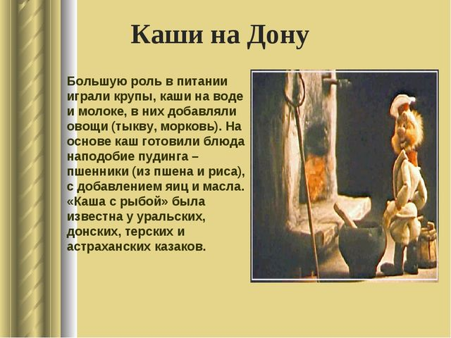 Каши на Дону Большую роль в питании играли крупы, каши на воде и молоке, в н...