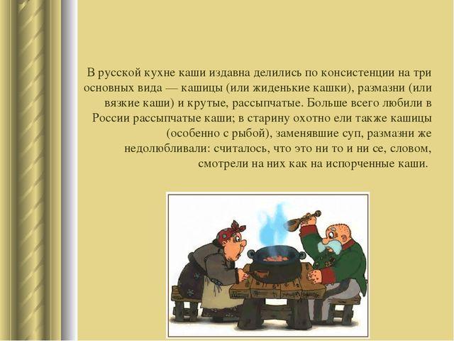 В русской кухне каши издавна делились по консистенции на три основных вида —...