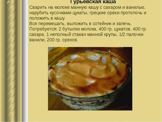 Гурьевская каша Сварить на молоке манную кашу с сахаром и ванилью, нарубить...