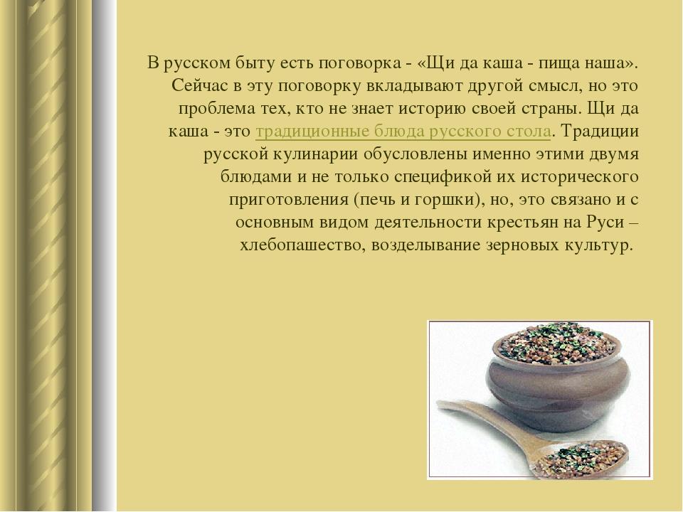 В русском быту есть поговорка - «Щи да каша - пища наша». Сейчас в эту погово...
