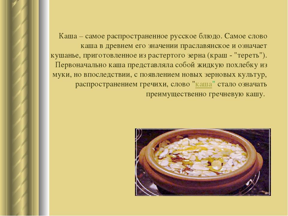 Каша – самое распространенное русское блюдо. Самое слово каша в древнем его з...