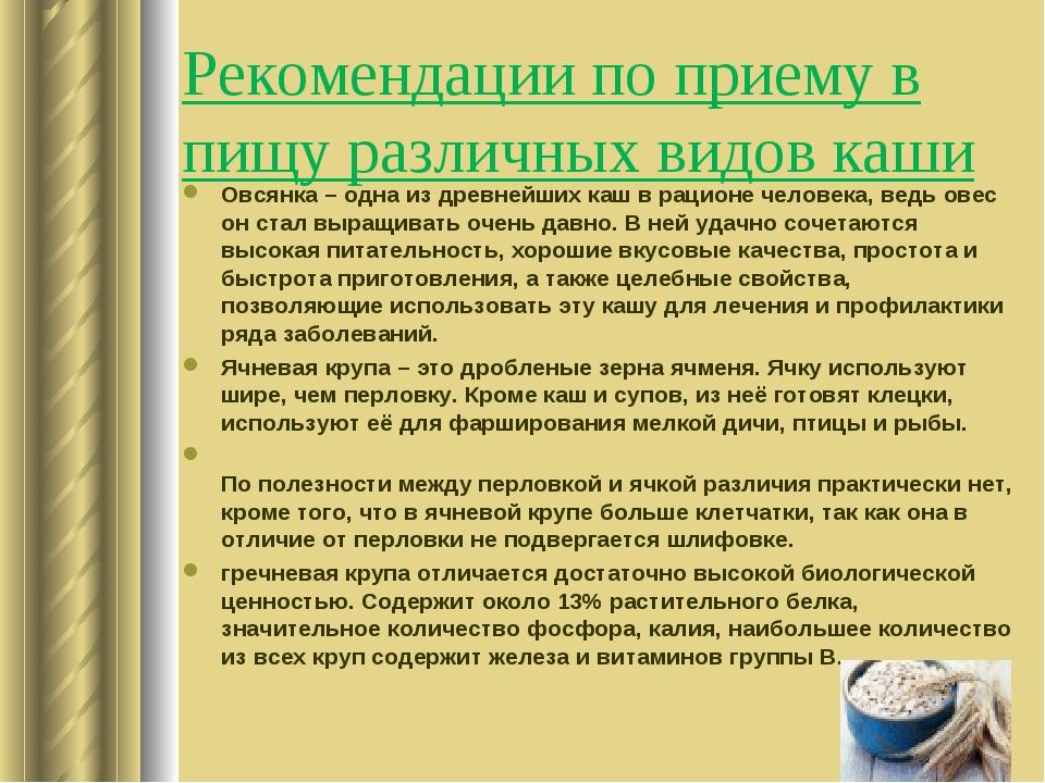 Рекомендации по приему в пищу различных видов каши Овсянка – одна из древнейш...