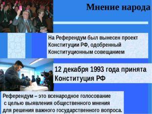 Мнение народа На Референдум был вынесен проект Конституции РФ, одобренный Кон