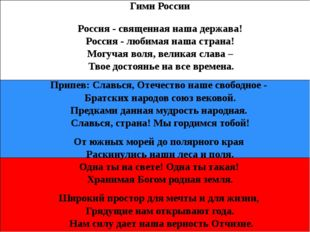 Гимн России Россия - священная наша держава! Россия - любимая наша страна! М