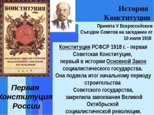 История Конституции Принята V Всероссийским Съездом Советов на заседанииот 1