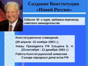 Создание Конституции «Новой России» Конституционное совещание. (29 апреля -10