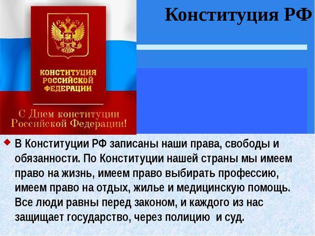 Конституция РФ В Конституции РФ записаны наши права, свободы и обязанности. П...