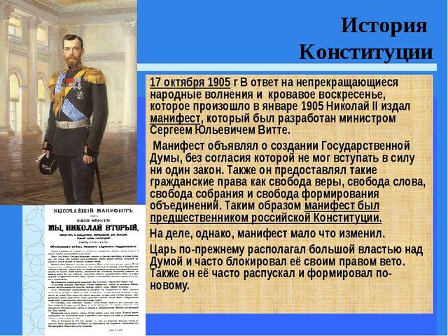 История Конституции 17 октября 1905 г В ответ на непрекращающиеся народные во...