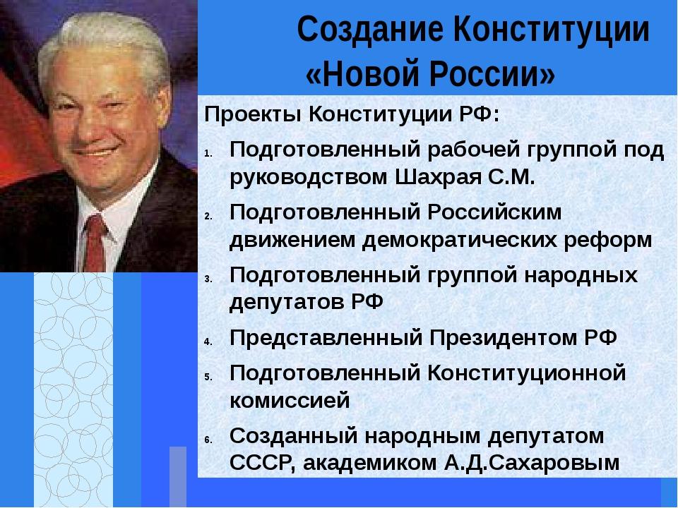 Проекты Конституции РФ: Подготовленный рабочей группой под руководством...