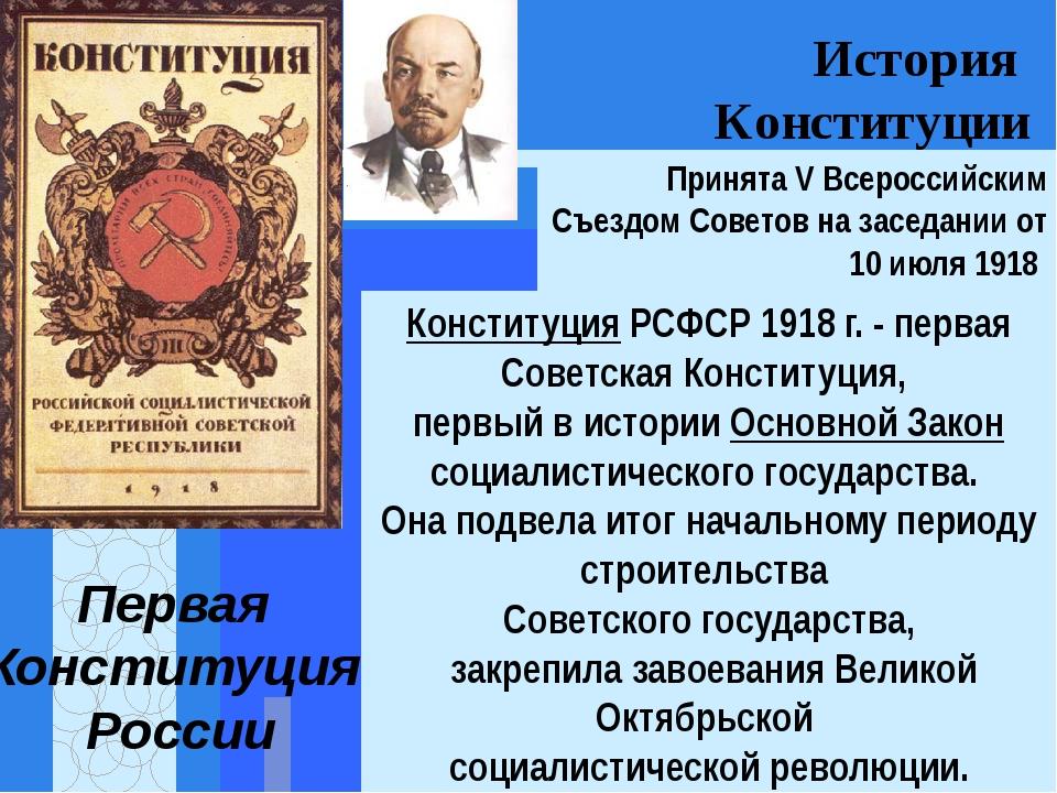 История Конституции Принята V Всероссийским Съездом Советов на заседанииот 1...