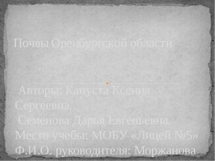 Авторы: Капуста Ксения Сергеевна, Семенова Дарья Евгеньевна. Место учебы: МО