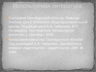 Используемая литература: География Оренбургской области. Природа. Учебник для