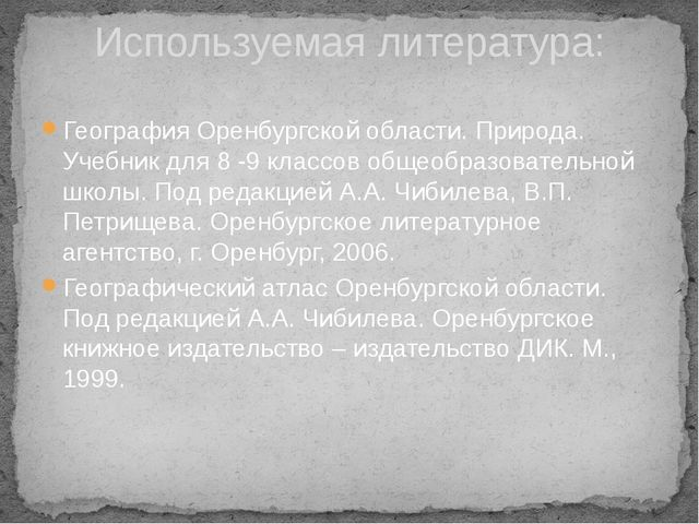 Используемая литература: География Оренбургской области. Природа. Учебник для...