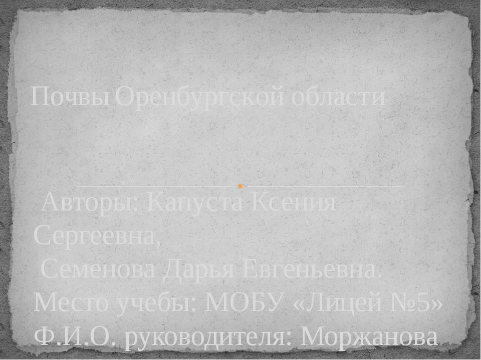 Авторы: Капуста Ксения Сергеевна, Семенова Дарья Евгеньевна. Место учебы: МО...
