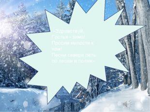 «Здравствуй, Гостья - зима!  Просим милости к нам! Песни севера петь по ле