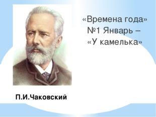 П.И.Чаковский «Времена года» №1 Январь – «У камелька»
